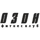 Фитнес клуб Озон